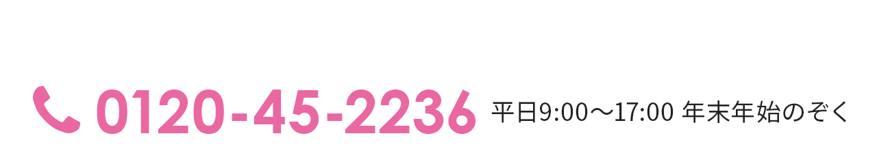 0120-45-2236