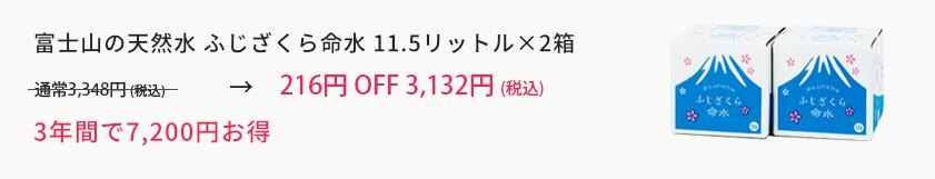 富士山の天然水 ふじざくら命水 11.5リットル×2箱 通常3,100円(税別) → 200円OFF 2,900円(税別) 3年間で7,200円お得