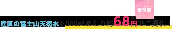 産直の富士山天然水を500mlあたり約68円でご提供!