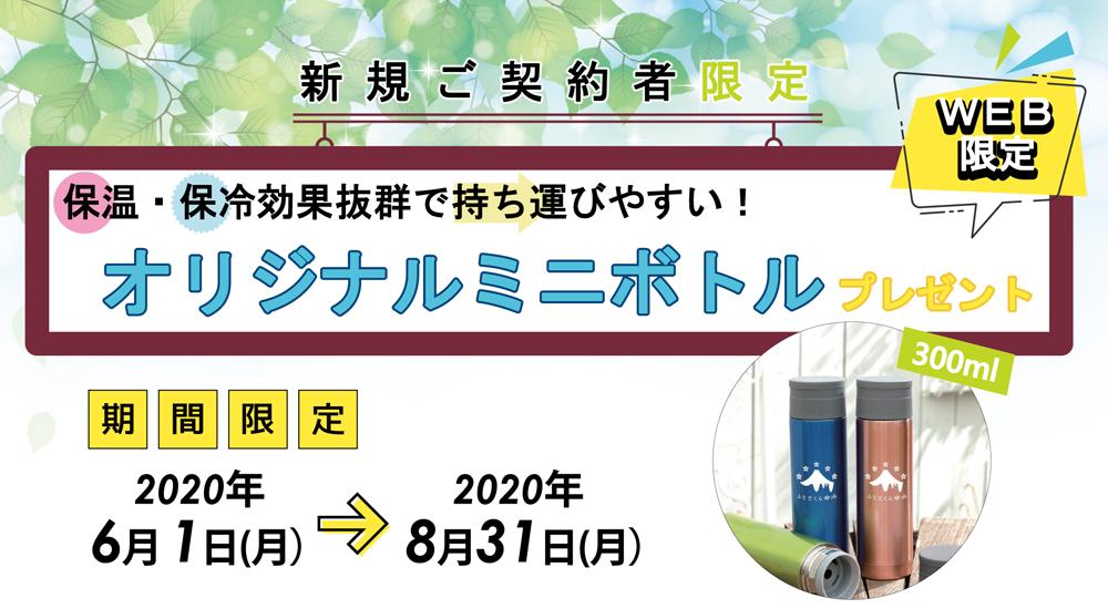 ふじざくら名水キャンペーン